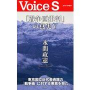 「戦争画批判」の真実V 【Voice S】(PHP研究所) [電子書籍]