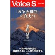 「戦争画批判」の真実VI 【Voice S】(PHP研究所) [電子書籍]