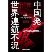 中国発 世界連鎖不況--危機のリスクシナリオ(日経BP社) [電子書籍]