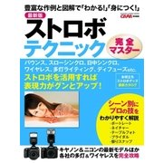 最新版 ストロボテクニック完全マスター(学研) [電子書籍]