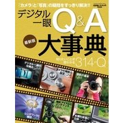 デジタル一眼Q&A大事典 最新版(学研) [電子書籍]