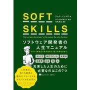 SOFT SKILLS ソフトウェア開発者の人生マニュアル(日経BP社) [電子書籍]