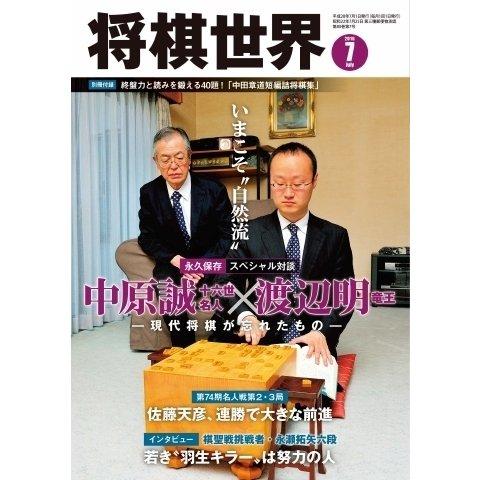 将棋世界 2016年7月号(マイナビ出版) [電子書籍]