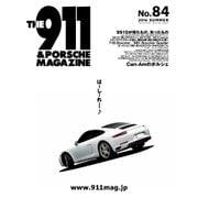 THE 911 & PORSCHE MAGAZINE 84号(シグマプランニング) [電子書籍]