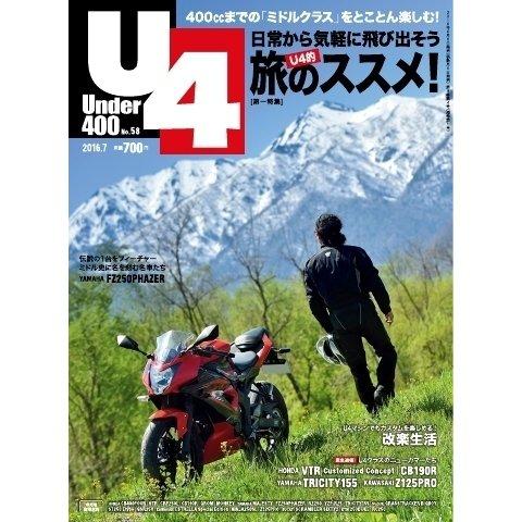 Under400 No.58(クレタパブリッシング) [電子書籍]
