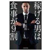 「稼げる男」は食事が9割(KADOKAWA) [電子書籍]