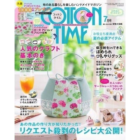 COTTON TIME 2016年7月号(主婦と生活社) [電子書籍]