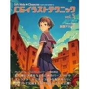 Let's Make ★ Character CGイラストテクニックVol.5(ビー・エヌ・エヌ) [電子書籍]