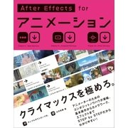 After Effects forアニメーション(ビー・エヌ・エヌ新社) [電子書籍]