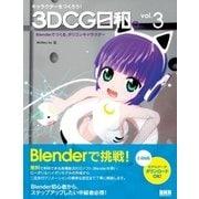 キャラクターをつくろう! 3DCG日和。 vol.3 - Blenderでつくる、ポリゴンキャラクター(ビー・エヌ・エヌ) [電子書籍]