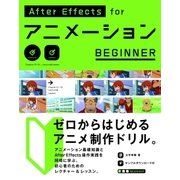 AfterEffects for アニメーション BEGINNER(ビー・エヌ・エヌ新社) [電子書籍]