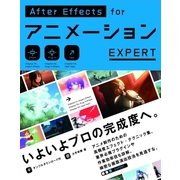 AfterEffects for アニメーション EXPERT(ビー・エヌ・エヌ新社) [電子書籍]