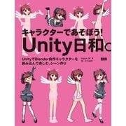 キャラクターであそぼう! Unity日和。 - UnityでBlender自作キャラクターを読み込んで楽しむ、シーン作り(ビー・エヌ・エヌ新社) [電子書籍]