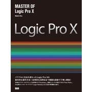 MASTER OF Logic Pro X(ビー・エヌ・エヌ新社) [電子書籍]
