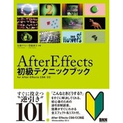 After Effects 初級テクニックブック(ビー・エヌ・エヌ新社) [電子書籍]