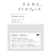 さよなら、インタフェース(ビー・エヌ・エヌ新社) [電子書籍]