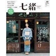 七緒 vol.46(プレジデント社) [電子書籍]