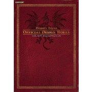 ドラゴンズドグマ オフィシャルデザインワークス(KADOKAWA Game Linkage) [電子書籍]