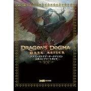ドラゴンズドグマ:ダークアリズン 公式コンプリートガイド(KADOKAWA Game Linkage) [電子書籍]