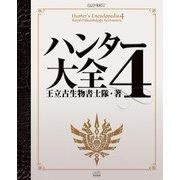 ハンター大全4(KADOKAWA Game Linkage) [電子書籍]