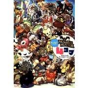 モンスターハンター 4コマ オフィシャルアンソロジーコミック(KADOKAWA Game Linkage) [電子書籍]