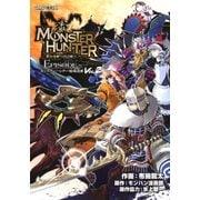 モンスターハンター EPISODE~Vol.2(KADOKAWA Game Linkage) [電子書籍]