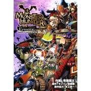 モンスターハンター EPISODE~Vol.3(KADOKAWA Game Linkage) [電子書籍]