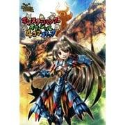 モンスターハンター オフィシャル4コマコミック(KADOKAWA Game Linkage) [電子書籍]