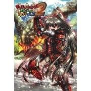 モンスターハンター オフィシャル4コマコミック2(KADOKAWA Game Linkage) [電子書籍]