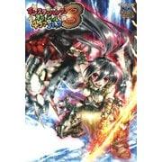 モンスターハンター オフィシャル4コマコミック3(KADOKAWA Game Linkage) [電子書籍]
