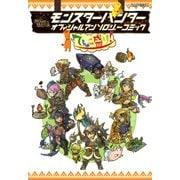 モンスターハンター オフィシャルアンソロジーコミック てんこ盛り!(KADOKAWA Game Linkage) [電子書籍]