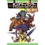 モンスターハンター オフィシャルアンソロジーコミック てんこ盛り!3杯目(KADOKAWA Game Linkage) [電子書籍]
