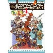 モンスターハンター オフィシャルアンソロジーコミック てんこ盛り!4杯目(KADOKAWA Game Linkage) [電子書籍]