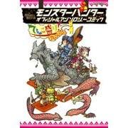 モンスターハンター オフィシャルアンソロジーコミック てんこ盛り!おかわり(KADOKAWA Game Linkage) [電子書籍]