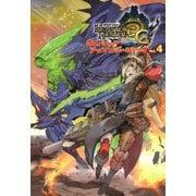 モンスターハンター3G オフィシャルアンソロジーコミックVol.4(KADOKAWA Game Linkage) [電子書籍]