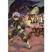 モンスターハンター4 オフィシャルアンソロジーコミック(KADOKAWA Game Linkage) [電子書籍]