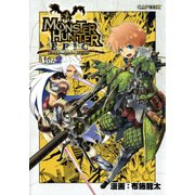 モンスターハンター EPIC Vol.2(KADOKAWA Game Linkage) [電子書籍]