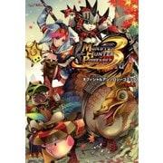 モンスターハンターポータブル 3rd オフィシャルアンソロジーコミック Vol.2(KADOKAWA Game Linkage) [電子書籍]