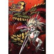 モンスターハンターポータブル 3rd オフィシャルアンソロジーコミック Vol.3(KADOKAWA Game Linkage) [電子書籍]