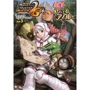 モンスターハンターポータブル2ndG オフィシャルアンソロジーコミックvol.3 三度!いつでもアイルー(KADOKAWA Game Linkage) [電子書籍]
