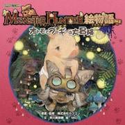 モンスターハンター絵物語Vol.2 オトモとプーギーの大冒険(KADOKAWA Game Linkage) [電子書籍]