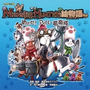 モンスターハンター絵物語Vol.3 めざせ! アイルー音楽隊(KADOKAWA Game Linkage) [電子書籍]