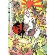 大神 オフィシャルアンソロジーコミック 天道絵草紙(KADOKAWA Game Linkage) [電子書籍]