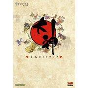大神 公式ガイドブック(KADOKAWA Game Linkage) [電子書籍]