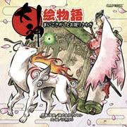 大神絵物語 まいごさがしとお祭さわぎ(KADOKAWA Game Linkage) [電子書籍]