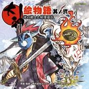 大神絵物語 其ノ弐 北の戦士と妖怪退治(KADOKAWA Game Linkage) [電子書籍]