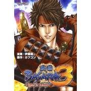 戦国BASARA3 Tiger's Blood Vol.1(KADOKAWA Game Linkage) [電子書籍]