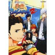 戦国BASARA3 オフィシャルアンソロジーコミック 学園BASARA2(KADOKAWA Game Linkage) [電子書籍]