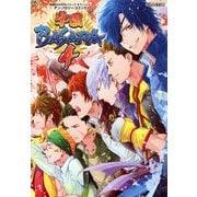 戦国BASARAシリーズ オフィシャルアンソロジーコミック 学園BASARA4(KADOKAWA Game Linkage) [電子書籍]