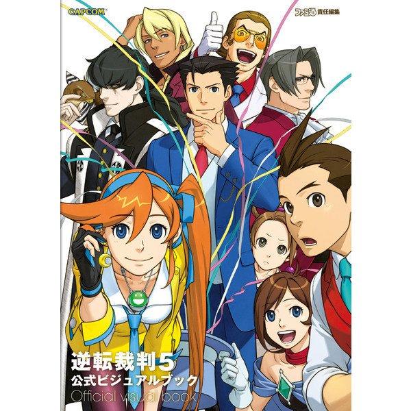 逆転裁判5 公式ビジュアルブック(KADOKAWA Game Linkage) [電子書籍]